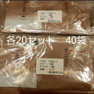 パンテーン(PANTENE)のパンテーンミラクルズ スムース シャンプー&コンディショナー 20セット 40袋(シャンプー/コンディショナーセット)