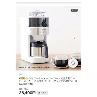 UCC - シロカ コーン式全自動 コーヒーメーカー(SC-C124・UCC限定仕様)