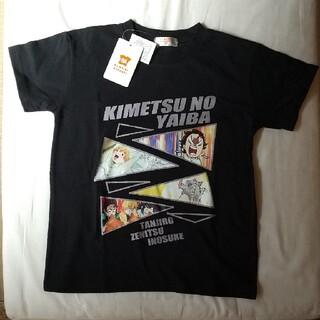 バンダイ(BANDAI)の新品★鬼滅の刃 Tシャツ 130(その他)