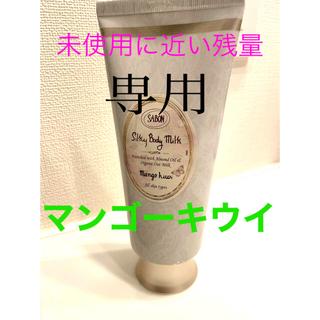 サボン(SABON)のサボン  ♡ボディミルク マンゴーキウイ(ボディクリーム)