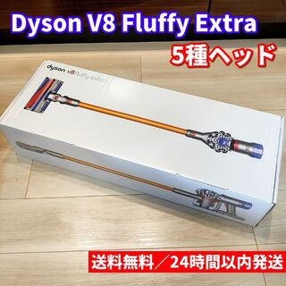 Dyson - 新品 Dyson V8 Fluffy Extra サイクロン式 コードレス掃除機