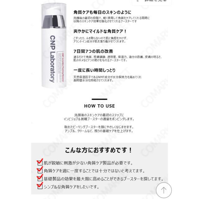 CNP(チャアンドパク)の【a様専用】インビジブルピーリングブースター 100ml コスメ/美容のスキンケア/基礎化粧品(ブースター/導入液)の商品写真