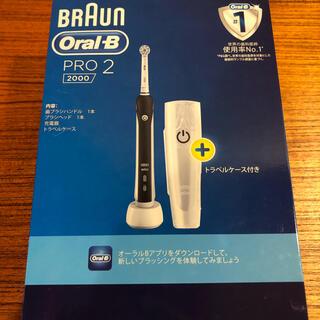 BRAUN - BRAUN ブラウン oral-b pro2 2000 電動歯ブラシ