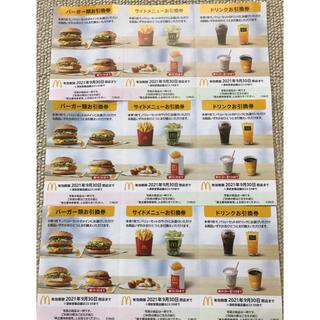 マクドナルド(マクドナルド)のマクドナルド 株主優待 3シート(印刷物)