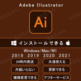 Adobe ソフト Illustrator