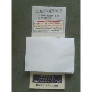 東京テアトル株主優待券4枚
