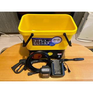アイリスオーヤマ(アイリスオーヤマ)のアイリスオーヤマ タンク式高圧洗浄機充電タイプ SDT-L01(掃除機)