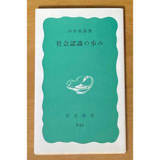 イワナミショテン(岩波書店)の社会認識の歩み(人文/社会)