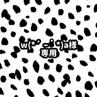 w(*´ー`*)a様専用(アイドルグッズ)