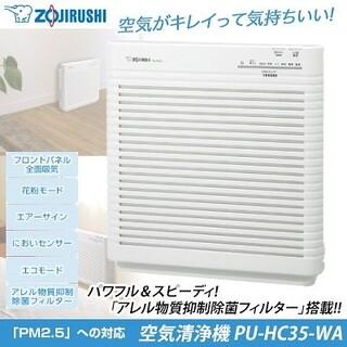 象印 - PU-HC35-WA ホワイト 16畳 空気清浄機 象印 ZOJIRUSHI