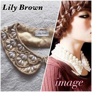 リリーブラウン(Lily Brown)の【美品】 Lily Brown リリーブラウン つけ襟 パール ゴールド(つけ襟)
