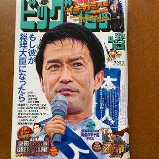 ショウガクカン(小学館)のビッグコミック 2021 9.25  最新号(漫画雑誌)