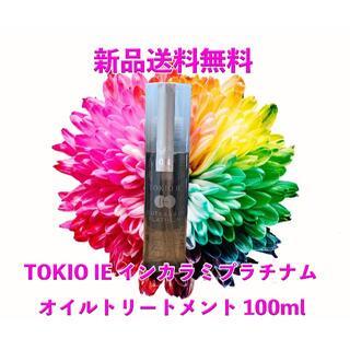 トキオ(TOKIO)のトキオインカラミ プラチナム トリートメントオイル 100ml(オイル/美容液)