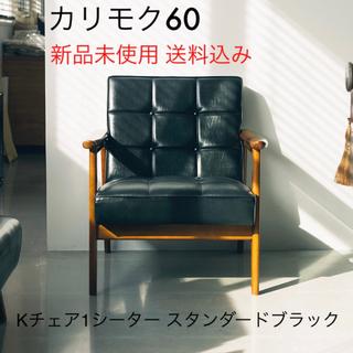 カリモク家具 - 【新品未使用】カリモク60Kチェア1シーター スタンダードブラック