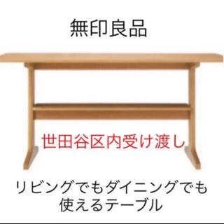 ムジルシリョウヒン(MUJI (無印良品))の無印良品 リビングでもダイニングでもテーブル つかえる木製 オーク材 MUJI(ローテーブル)