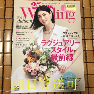 25ans wedding ヴァンサンカン ウエディング 2021 autumn(ファッション)