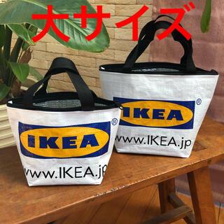 イケア(IKEA)のIKEA イケア 保温 保冷バッグ トートバッグ ハンドメイド エコバッグ 大(バッグ)