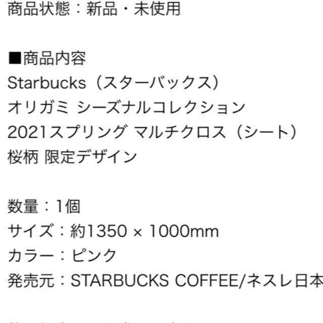 Starbucks Coffee(スターバックスコーヒー)のスターバックス シーズナルコレクションスプリング さくらクロス エンタメ/ホビーのコレクション(ノベルティグッズ)の商品写真