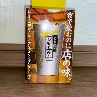 サントリー - 【新品】こだわり酒場のレモンサワーの素タンブラー ノベルティ