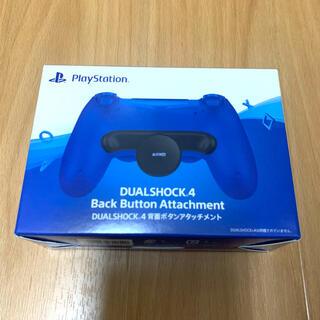PlayStation4 - 新品未使用 PS4 DUALSHOCK4 背面ボタンアタッチメント
