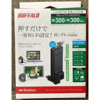 バッファロー(Buffalo)のバッファロー WLI-UTX-AG300/C(その他)