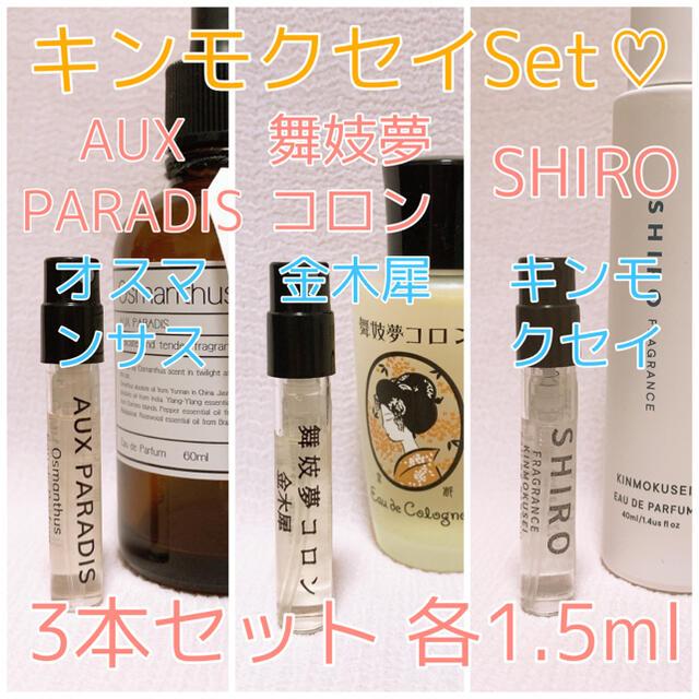 shiro(シロ)の3本セット シロ キンモクセイ・オゥパラディオスマンサス・舞妓夢コロン 香水 コスメ/美容の香水(ユニセックス)の商品写真