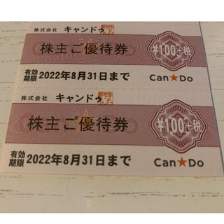 Can★Do 株主優待券 2枚(その他)