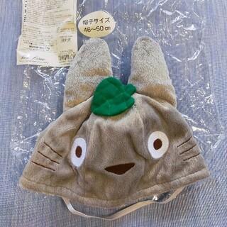 ジブリ(ジブリ)のトトロ 帽子(帽子)