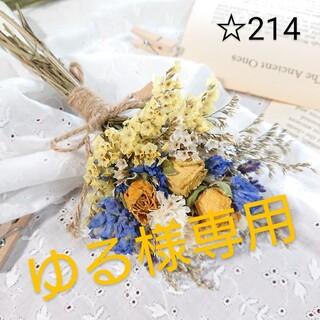 ドライフラワースワッグ☆214(ドライフラワー)