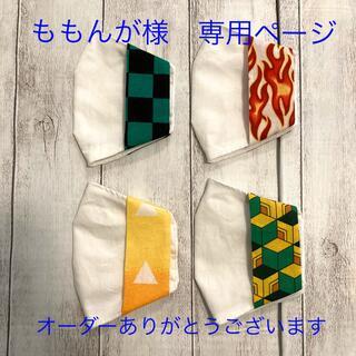 【ももんが様 専用ページ】不織布マスクカバー(外出用品)