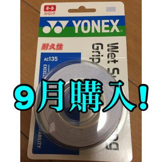 YONEX - ヨネックス YONEX ウェットグリップ ウェットスーパーストロング
