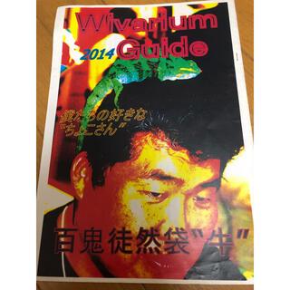 【限定】vivarium guide 2014年(専門誌)