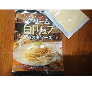カルディ(KALDI)のクリーム白トリュフパスタソース(レトルト食品)