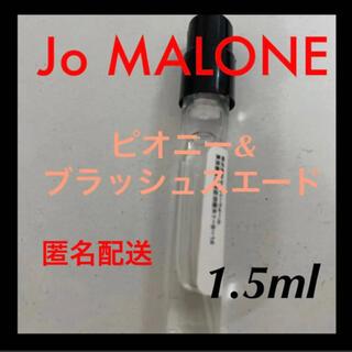 Jo Malone - JoMALONE ジョーマローン ピオニー &ブラッシュスエード 1.5m 香水