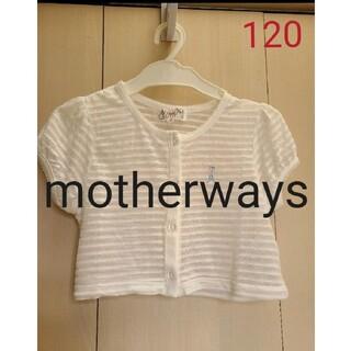 motherways - 新品 motherways マザウェイズ カーディガン 白 ホワイト 120