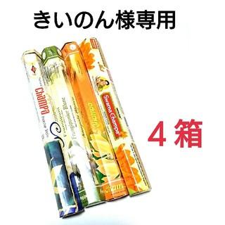 シャシ(Shashi)のきいのん様専用♡お香4箱(お香/香炉)