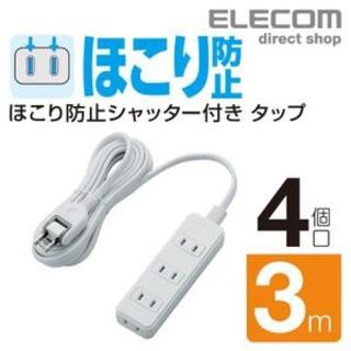ELECOM - (送料無料)ホコリ防止 延長コード 4個口 3m