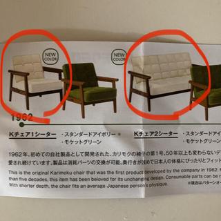 カリモクカグ(カリモク家具)のカリモク60   ミニチュアファニチャー(その他)