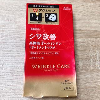 【新品】8/23新発売!グレイス ワン★リンクルケア  Wコンセントレートマスク