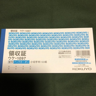コクヨ(コクヨ)の領収証 バックカーボン 1冊   (オフィス用品一般)