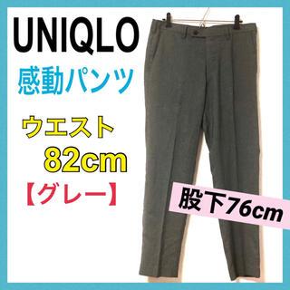 UNIQLO - *UNIQLO/ユニクロ*感動パンツ/スラックス/パンツ/スーツ*82cmグレー