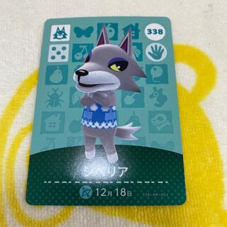 Nintendo Switch - あつ森 amiiboカード「シベリア」