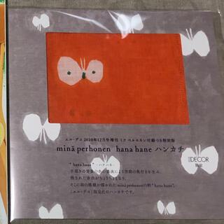 ミナペルホネン(mina perhonen)のミナペルホネン  ハンカチ  エルデコ付録(ハンカチ)