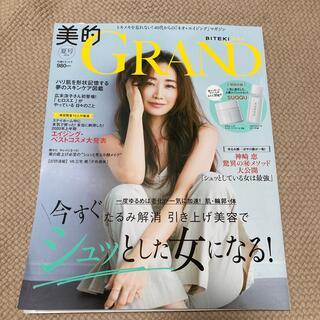 ショウガクカン(小学館)の美的 GRAND 2020年夏号(美容)