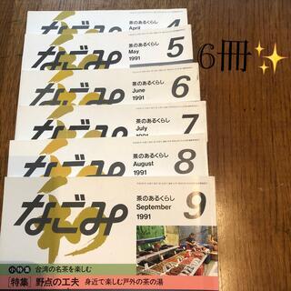 淡交社 なごみ 茶のあるくらし(専門誌)
