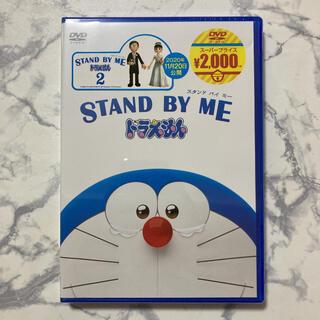 ショウガクカン(小学館)の【新品未開封】STAND BY ME ドラえもん DVD(アニメ)