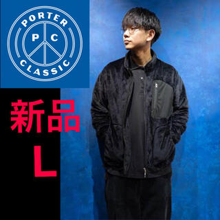 PORTER - porter classic DAN別注 ベビーフリースジャケット Lサイズ