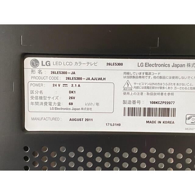 LG Electronics(エルジーエレクトロニクス)の26型テレビ LG 26LE5300-JA 2011年 スマホ/家電/カメラのテレビ/映像機器(テレビ)の商品写真