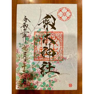 京都 梨木神社 秋季限定御朱印 萩 ピンク(印刷物)