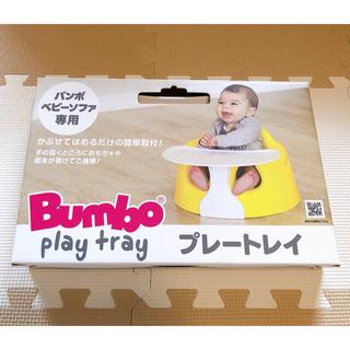Bumbo - 訳あり バンボ プレートレイ